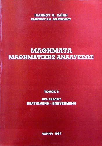 ΜΑΘΗΜΑΤΑ ΜΑΘΗΜΑΤΙΚΗΣ ΑΝΑΛΥΣΕΩΣ (ΤΟΜΟΣ Β') ΙΩΑΝΝΗΣ Θ. ΧΑΪΝΗΣ Μαθηματικά Πανεπιστημιακά μαθηματικών