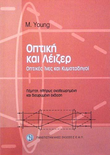 ΟΠΤΙΚΗ ΚΑΙ ΛΕΙΖΕΡ M. YOUNG Φυσική Πανεπιστημιακά φυσικής