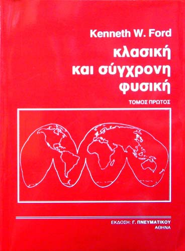 ΚΛΑΣΙΚΗ ΚΑΙ ΣΥΓΧΡΟΝΗ ΦΥΣΙΚΗ (ΤΟΜΟΣ Α') KENNETH W. FORD Φυσική Πανεπιστημιακά φυσικής