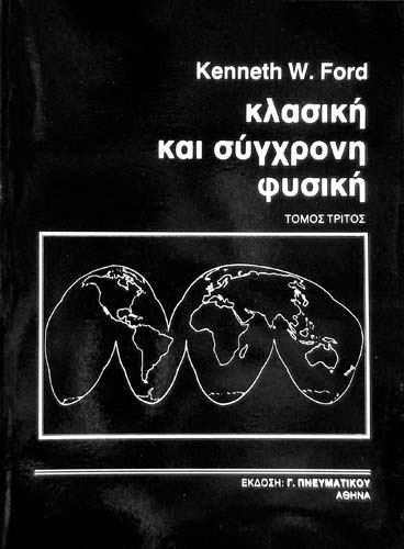 ΚΛΑΣΙΚΗ ΚΑΙ ΣΥΓΧΡΟΝΗ ΦΥΣΙΚΗ (ΤΟΜΟΣ Γ') KENNETH W. FORD Φυσική Πανεπιστημιακά φυσικής