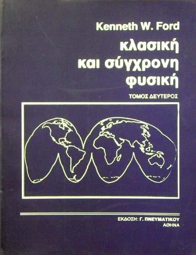 ΚΛΑΣΙΚΗ ΚΑΙ ΣΥΓΧΡΟΝΗ ΦΥΣΙΚΗ (ΤΟΜΟΣ Β') KENNETH W. FORD Φυσική Πανεπιστημιακά φυσικής