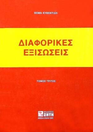 ΔΙΑΦΟΡΙΚΕΣ ΕΞΙΣΩΣΕΙΣ (ΤΟΜΟΣ ΤΡΙΤΟΣ)