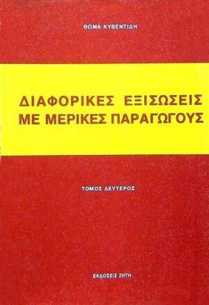 ΔΙΑΦΟΡΙΚΕΣ ΕΞΙΣΩΣΕΙΣ (ΤΟΜΟΣ ΔΕΥΤΕΡΟΣ)