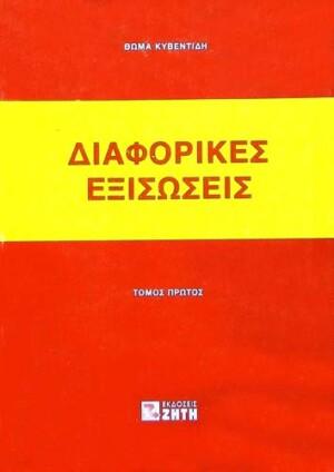 ΔΙΑΦΟΡΙΚΕΣ ΕΞΙΣΩΣΕΙΣ (ΤΟΜΟΣ ΠΡΩΤΟΣ)