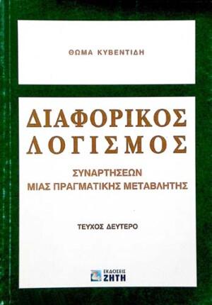 ΔΙΑΦΟΡΙΚΟΣ ΛΟΓΙΣΜΟΣ (ΤΕΥΧΟΣ ΔΕΥΤΕΡΟ)