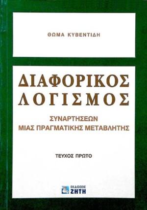 ΔΙΑΦΟΡΙΚΟΣ ΛΟΓΙΣΜΟΣ (ΤΕΥΧΟΣ ΠΡΩΤΟ)