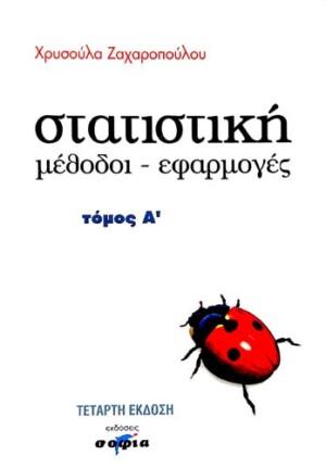 ΣΤΑΤΙΣΤΙΚΗ (ΤΟΜΟΣ Α')
