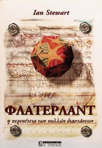 ΦΛΑΤΕΡΛΑΝΤ IAN STEWART Εκλαϊκευμένη Επιστήμη, Μαθηματικά