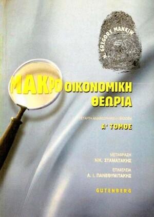 ΜΑΚΡΟΟΙΚΟΝΟΜΙΚΗ ΘΕΩΡΙΑ (Α' ΤΟΜΟΣ)