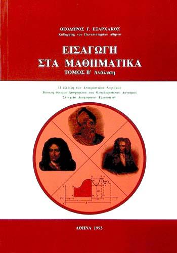 ΕΙΣΑΓΩΓΗ ΣΤΑ ΜΑΘΗΜΑΤΙΚΑ (ΤΟΜΟΣ Β') ΘΕΟΔΩΡΟΣ Γ. ΕΞΑΡΧΑΚΟΣ Μαθηματικά Πανεπιστημιακά μαθηματικών