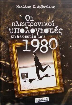 ΟΙ ΗΛΕΚΤΡΟΝΙΚΟΙ ΥΠΟΛΟΓΙΣΤΕΣ ΤΗ ΔΕΚΑΕΤΙΑ ΤΟΥ 1980