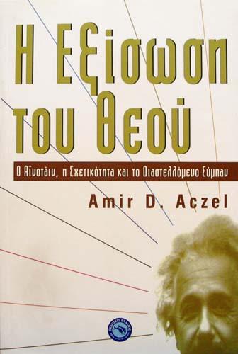Η ΕΞΙΣΩΣΗ ΤΟΥ ΘΕΟΥ AMIR D. ACZEL Εκλαϊκευμένη Επιστήμη