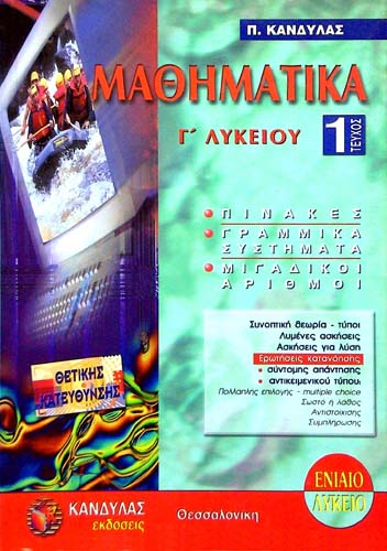 ΜΑΘΗΜΑΤΙΚΑ Γ' ΛΥΚΕΙΟΥ ΘΕΤ. ΚΑΤ. (ΤΕΥΧΟΣ 1) ΠΑΝΑΓΙΩΤΗΣ ΚΑΝΔΥΛΑΣ Μαθηματικά Μαθηματικά λυκείου