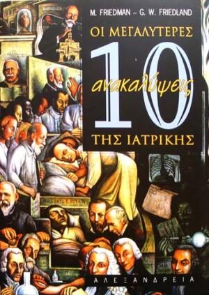ΟΙ ΜΕΓΑΛΥΤΕΡΕΣ 10 ΑΝΑΚΑΛΥΨΕΙΣ ΤΗΣ ΙΑΤΡΙΚΗΣ