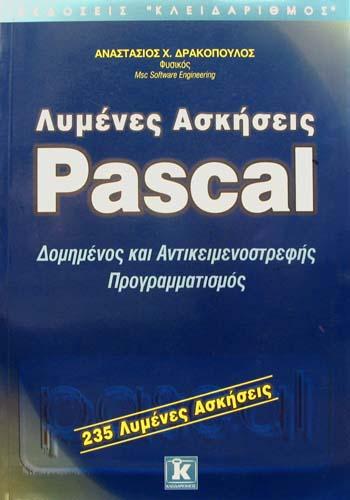 ΛΥΜΕΝΕΣ ΑΣΚΗΣΕΙΣ PASCAL ΑΝΑΣΤΑΣΙΟΣ Χ. ΔΡΑΚΟΠΟΥΛΟΣ Υπολογιστές, Φυσική Πανεπιστημιακά φυσικής