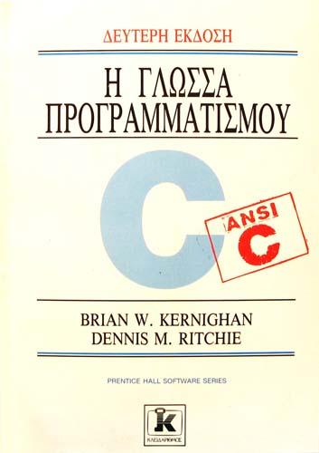 Η ΓΛΩΣΣΑ ΠΡΟΓΡΑΜΜΑΤΙΣΜΟΥ BRIAN W. KERNIGHAN - DENNIS M. RITCHIE Μαθηματικά Πανεπιστημιακά μαθηματικών