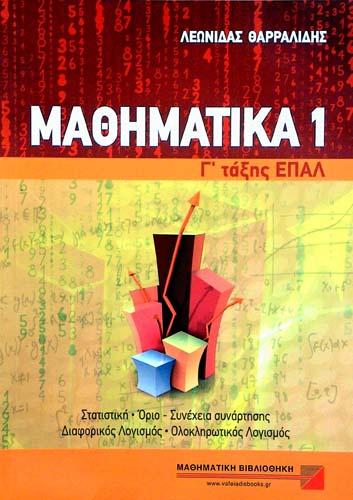 ΜΑΘΗΜΑΤΙΚΑ 1 Γ' ΤΑΞΗΣ ΕΠΑΛ ΛΕΩΝΙΔΑΣ ΘΑΡΡΑΛΙΔΗΣ Μαθηματικά Μαθηματικά λυκείου