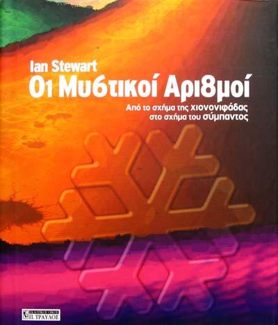 Ο1 ΜΥ6ΤΙΚΟΙ ΑΡΙ8ΜΟΙ IAN STEWART Εκλαϊκευμένη Επιστήμη