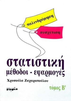 ΣΤΑΤΙΣΤΙΚΗ (ΤΟΜΟΣ Β')
