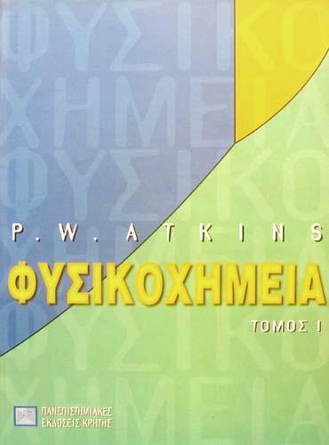 ΦΥΣΙΚΟΧΗΜΕΙΑ (ΤΟΜΟΣ Ι) P.W. ATKINS Φυσική Πανεπιστημιακά φυσικής