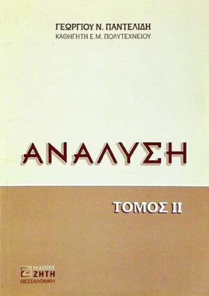 ΑΝΑΛΥΣΗ (ΤΟΜΟΣ ΙΙ)