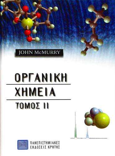 ΟΡΓΑΝΙΚΗ ΧΗΜΕΙΑ (ΤΟΜΟΣ ΙΙ) JOHN McMURRY Χημεία Πανεπιστημιακά χημείας