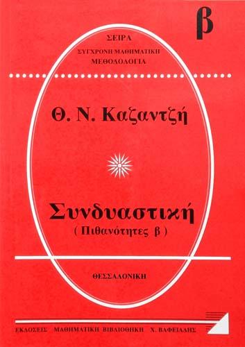 ΣΥΝΔΥΑΣΤΙΚΗ (ΠΙΘΑΝΟΤΗΤΕΣ Β) Θ.Ν. ΚΑΖΑΝΤΖΗΣ Μαθηματικά Πανεπιστημιακά μαθηματικών