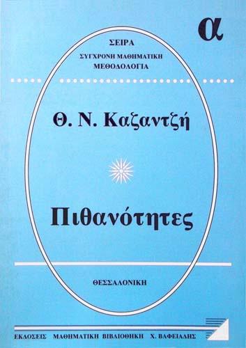 ΠΙΘΑΝΟΤΗΤΕΣ Θ.Ν. ΚΑΖΑΝΤΖΗΣ Μαθηματικά Πανεπιστημιακά μαθηματικών