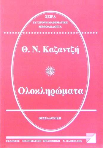ΟΛΟΚΛΗΡΩΜΑΤΑ Θ.Ν. ΚΑΖΑΝΤΖΗΣ Μαθηματικά Μαθηματικά λυκείου