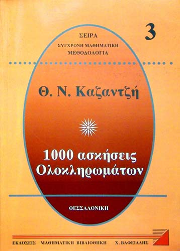 1000 ΑΣΚΗΣΕΙΣ ΟΛΟΚΛΗΡΩΜΑΤΩN Θ.Ν. ΚΑΖΑΝΤΖΗΣ Μαθηματικά Μαθηματικά λυκείου