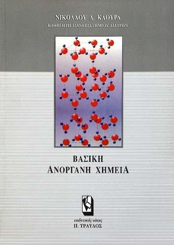 ΒΑΣΙΚΗ ΑΝΟΡΓΑΝΗ ΧΗΜΕΙΑ ΝΙΚΟΛΑΟΣ Δ. ΚΛΟΥΡΑΣ Χημεία Πανεπιστημιακά χημείας
