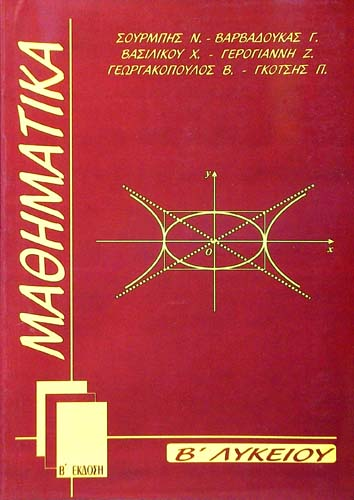 ΜΑΘΗΜΑΤΙΚΑ Β' ΛΥΚΕΙΟΥ ΣΟΥΡΜΠΗΣ Ν., ΒΑΡΒΑΔΟΥΚΑΣ Γ., ΒΑΣΙΛΙΚΟΥ Χ., ΓΕΡΟΓΙΑΝΝΗ Ζ., ΓΕΩΡΓΑΚΟΠΟΥΛΟΣ Β., ΓΚΟΤΣΗΣ Π. Μαθηματικά Μαθηματικά λυκείου