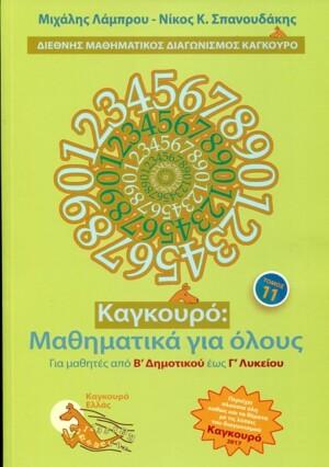 ΚΑΓΚΟΥΡΟ ΤΟΜΟΣ 11 2017