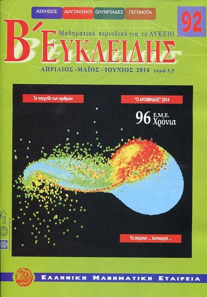 ΕΥΚΛΕΙΔΗΣ Β' 92ο  Μαθηματικά