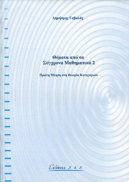 ΘΕΜΑΤΑ ΑΠΟ ΤΑ ΣΥΓΧΡΟΝΑ ΜΑΘΗΜΑΤΙΚΑ 2 ΔΗΜΗΤΡΗΣ ΓΑΒΑΛΑΣ Μαθηματικά Πανεπιστημιακά μαθηματικών