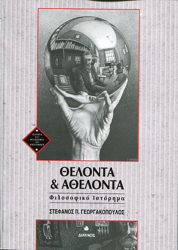 ΘΕΛΟΝΤΑ & ΑΘΕΛΟΝΤΑ ΣΤΕΦΑΝΟΣ Π. ΓΕΩΡΓΑΚΟΠΟΥΛΟΣ Εκλαϊκευμένη Επιστήμη