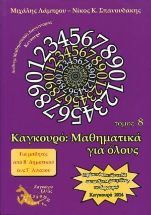 ΚΑΓΚΟΥΡΟ ΜΑΘΗΜΑΤΙΚΑ ΓΙΑ ΟΛΟΥΣ Τ.8