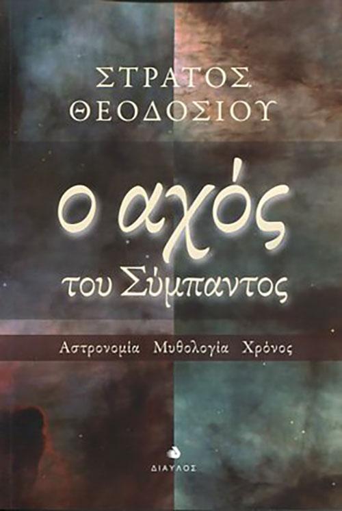 Ο ΑΧΟΣ ΤΟΥ ΣΥΜΠΑΝΤΟΣ ΣΤΡΑΤΟΣ ΘΕΟΔΟΣΙΟΥ Εκλαϊκευμένη Επιστήμη
