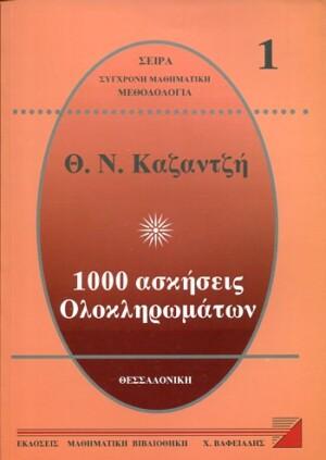 1000 ΑΣΚΗΣΕΙΣ ΟΛΟΚΛΗΡΩΜΑΤΩΝ Τ1