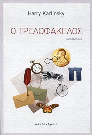 Ο ΤΡΕΛΟΦΑΚΕΛΟΣ