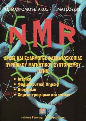 N. M. R. ΦΑΣΜΑΤΟΣΚΟΠΙΑ