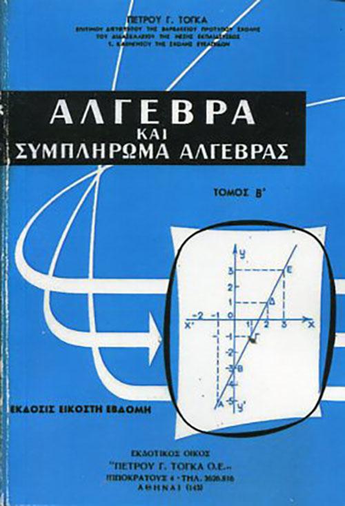 ΑΛΓΕΒΡΑ ΚΑΙ ΣΥΜΠΛΗΡΩΜΑ ΑΛΓΕΒΡΑΣ ΤΒ' ΠΕΤΡΟΥ Γ. ΤΟΓΚΑ Μαθηματικά Μαθηματικά λυκείου
