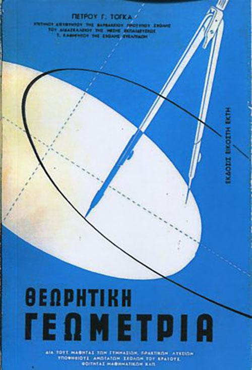 ΘΕΩΡΗΤΙΚΗ ΓΕΩΜΕΤΡΙΑ ΠΕΤΡΟΥ Γ. ΤΟΓΚΑ Γεωμετρία, Μαθηματικά, Παλιές Εκδόσεις