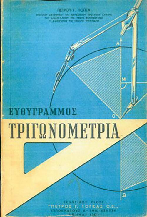 ΕΥΘΥΓΡΑΜΜΟΣ ΤΡΙΓΩΝΟΜΕΤΡΙΑ ΠΕΤΡΟΥ Γ. ΤΟΓΚΑ Μαθηματικά