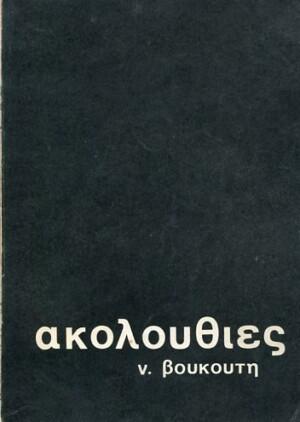 ΑΚΟΛΟΥΘΙΕΣ
