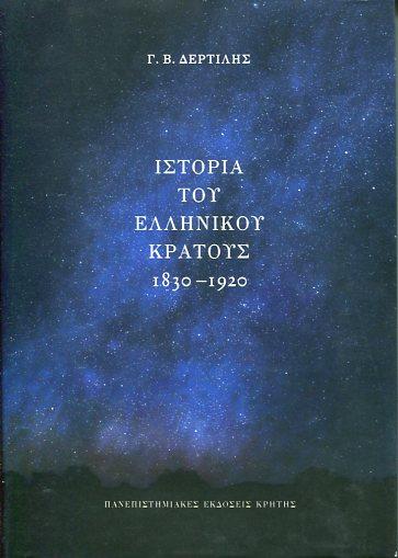 ΙΣΤΟΡΙΑ ΤΟΥ ΕΛΛΗΝΙΚΟΥ ΚΡΑΤΟΥΣ 1830-1920 Γ.Β.ΔΕΡΤΙΛΗΣ Διάφορα