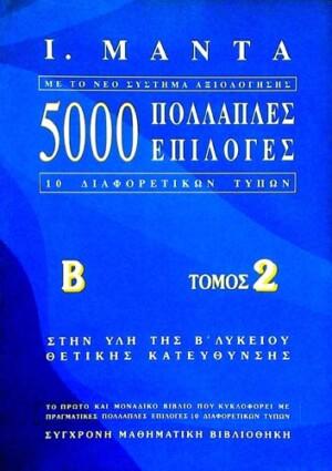 5000 ΠΟΛΛΑΠΛΕΣ ΕΠΙΛΟΓΕΣ Β' ΛΥΚΕΙΟΥ ΘΕΤ. ΚΑΤ. (ΤΟΜΟΣ 2)