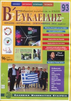 Β' ΕΥΚΛΕΙΔΗΣ 93 ΙΟΥΛΙΟΣ ΑΥΓΟΥΣΤΟΣ ΣΕΠΤΕΜΒΡΙΟΣ 2014