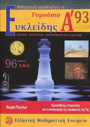ΕΥΚΛΕΙΔΗΣ Α' 93. ΙΟΥΛΙΟΣ ΑΥΓΟΥΣΤΟΣ ΣΕΠΤΕΜΒΡΙΟΣ 2014