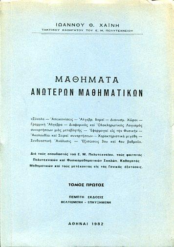 ΜΑΘΗΜΑΤΑ ΑΝΩΤΕΡΩΝ ΜΑΘΗΜΑΤΙΚΩΝ Τ.Ι ΙΩΑΝΝΗΣ Θ. ΧΑΪΝΗΣ Μαθηματικά, Παλιές Εκδόσεις